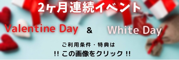 Valentine Day & White Day イベント