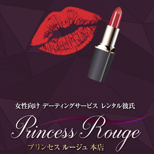 Princess Rouge